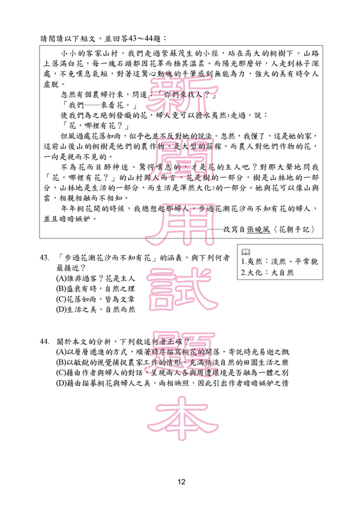 103P_Chinese150DPI_頁面_13.png