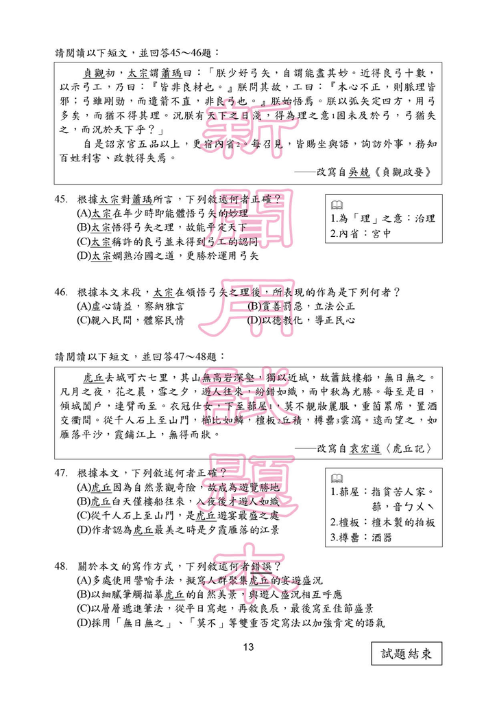 103P_Chinese150DPI_頁面_14.png