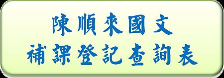 陳順來國文 補課時段登記表2