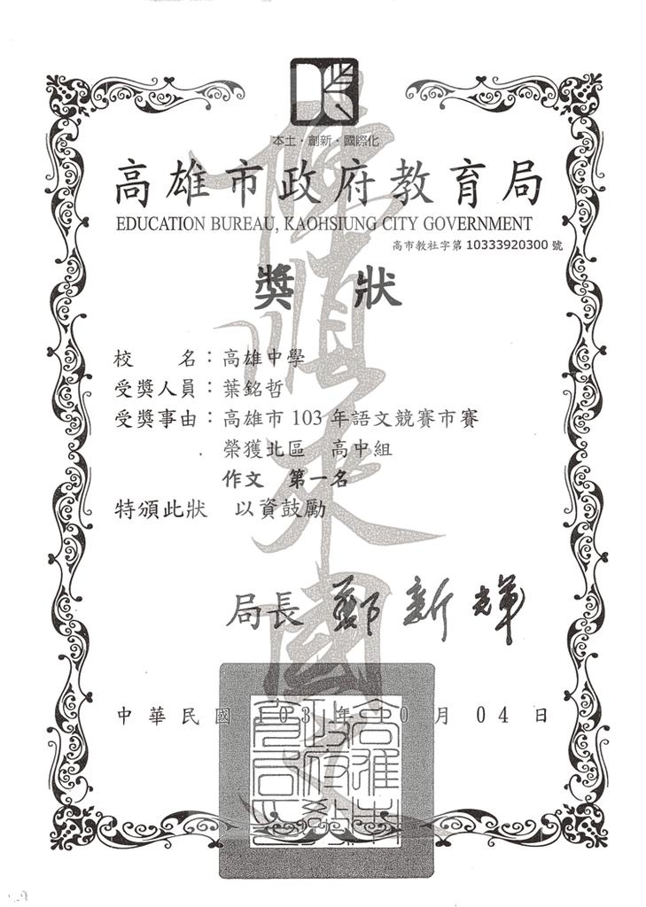 高雄市103年度國語文競賽高中作文組(北區)第一名
