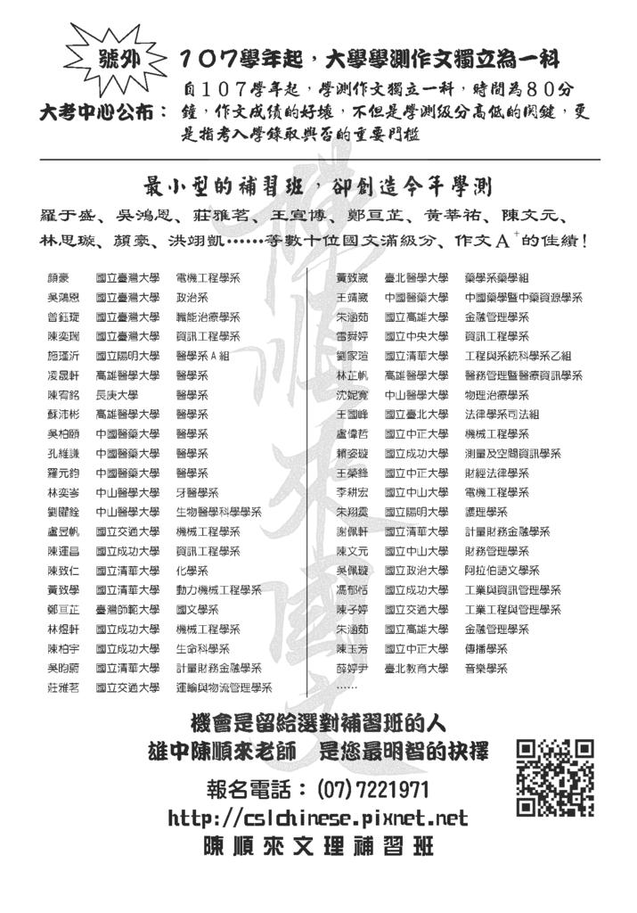 陳順來國文2016傳單_頁面_2.png
