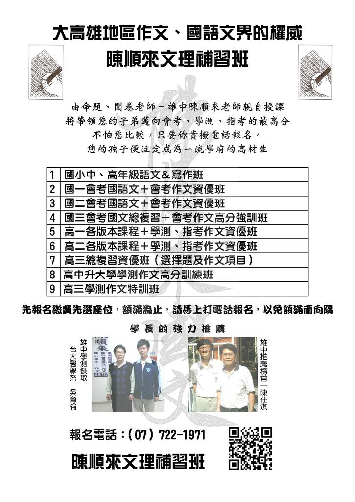 陳順來國文2016傳單_頁面_1.png