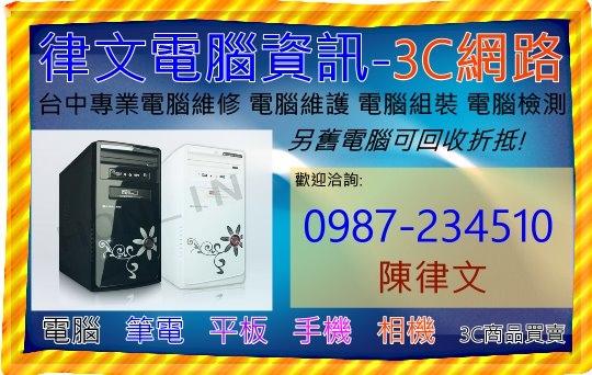 律文電腦資訊3C網路.jpg