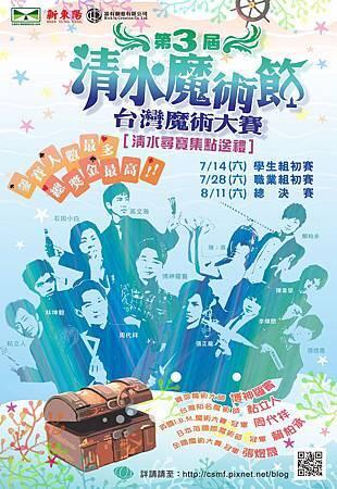 2012第三屆青水魔術節海報.jpg