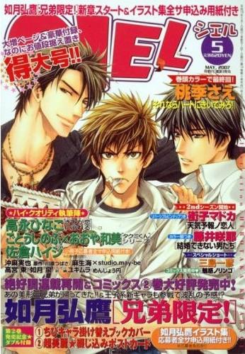 CIEL 2007 5月號封面