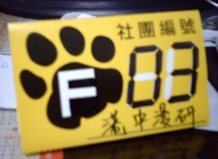 HKHS CA-F03-2.JPG