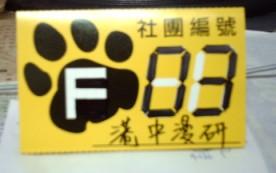 HKHS CA-F03.JPG