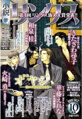 小説リンクス 2007年 10月号--表紙:亜樹良のりかず.jpg