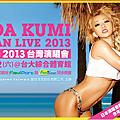 KODA KUMI TAIWAN LIVE 2013 OFFICIAL BANNER
