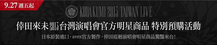 2013-TW-GOODS3