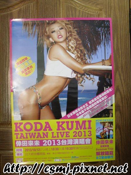 KUMI2013TW-13.jpg