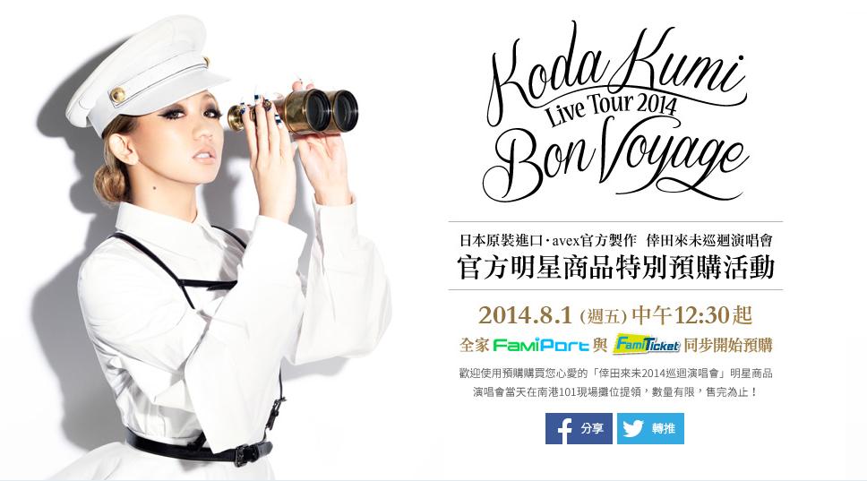 KUMI-Bon Voyage-GOODS-BANNER.png