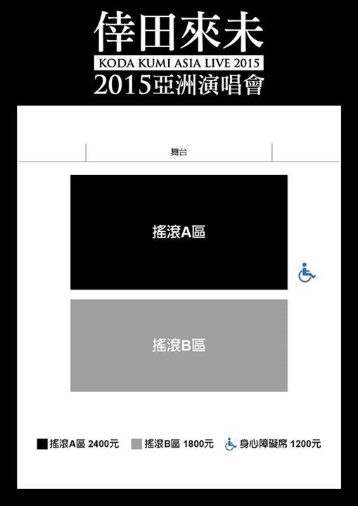 KUMI-TW-2015-座位圖.jpg