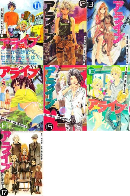 ALIVE最終進化少年11~17.jpg