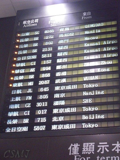 091001KUMI接機-20.jpg