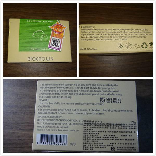 BIOCROWN百匡-功能性香氛手工皂