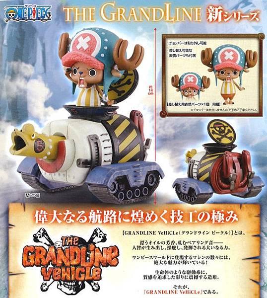 The Grandline Vehicle 1 喬巴司令官.jpg