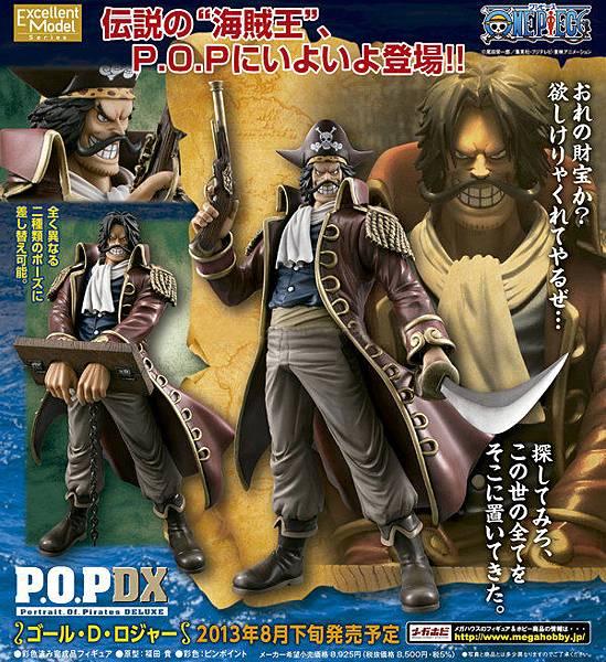 海賊王羅傑POP.jpg