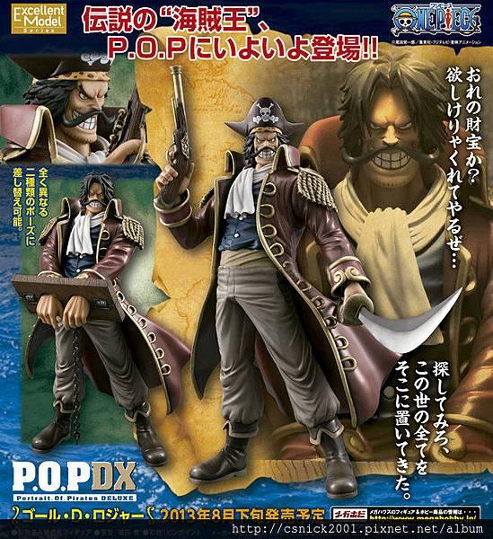 0海賊王羅傑POP.jpg