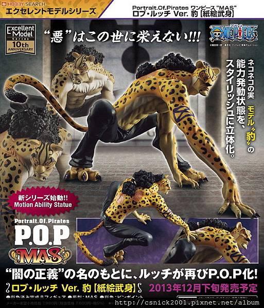路奇豹型態POP.jpg