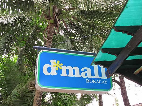 【長灘島】d'mall.JPG