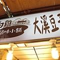 【白雞】滷味小舖招牌.JPG