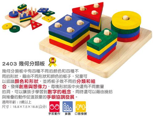 PLAN TOYS幾何分類板.jpg