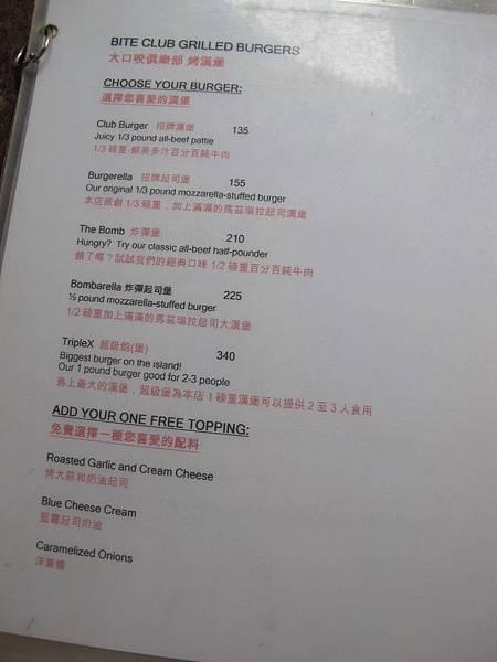 【長灘島】BITE CLUB-中文菜單1