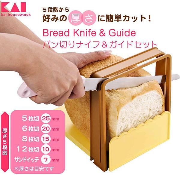 日本貝印吐司切片架