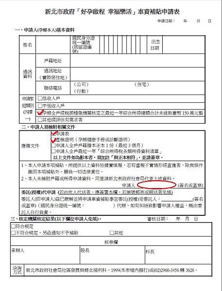 車資補貼申請表
