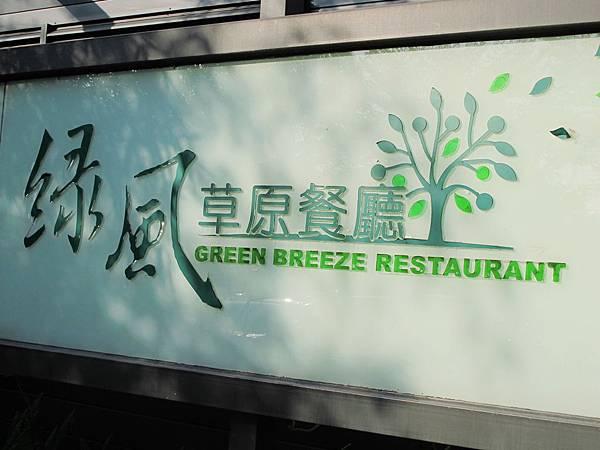 綠風草原餐廳.JPG