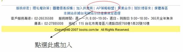 博客來網路書店 - AP策略聯盟