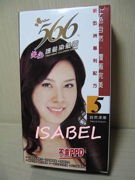 566美色護髮染髮霜