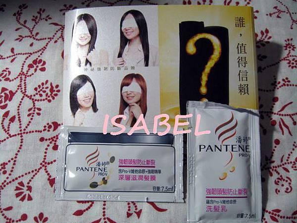 潘婷~強韌頭髮減少斷裂洗髮乳