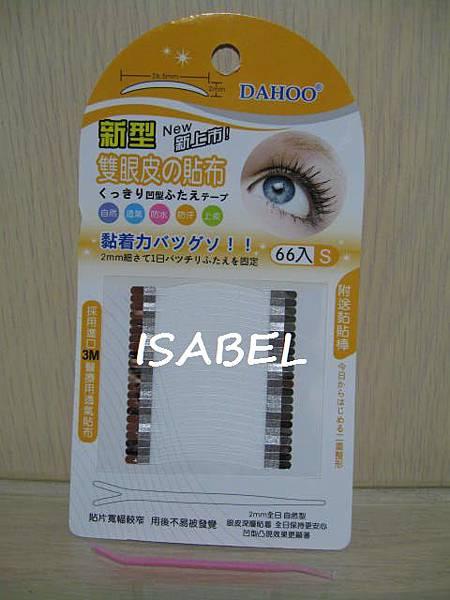 DAHOO新型雙眼皮貼