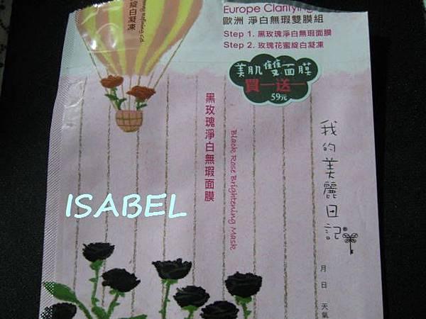 我的美麗日記~黑玫瑰淨白無瑕面膜