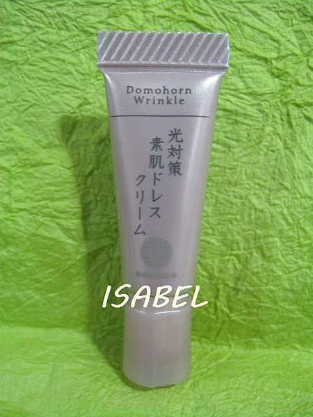 朵茉麗蔻~光對策美肌修護霜