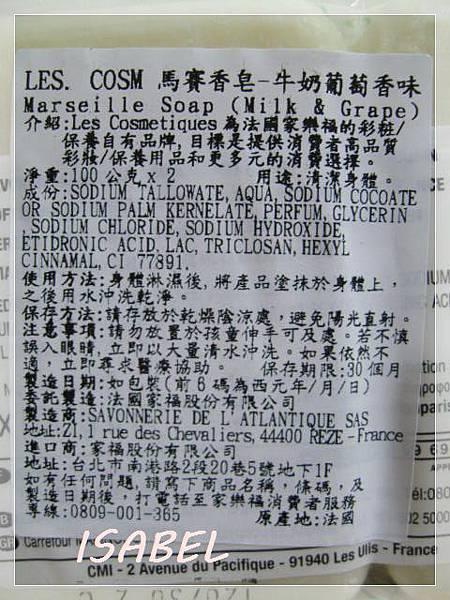 家樂福~牛奶葡萄馬賽皂
