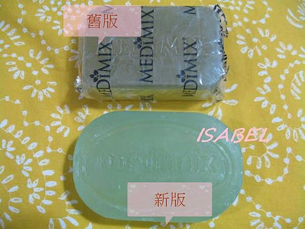 新包裝---Medimix皂