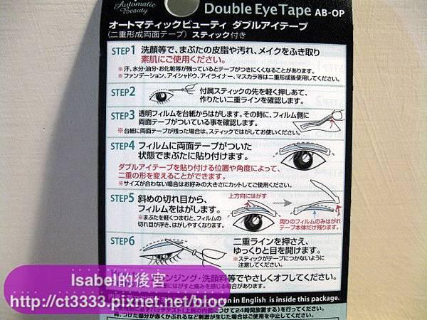 日本AB隱形塑眼雙面貼(強力版)