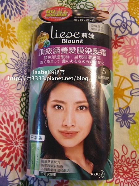【莉婕】頂級涵養髮膜染髮霜