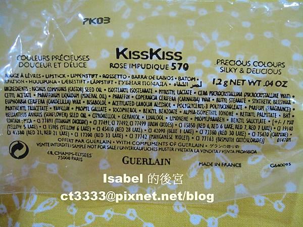 嬌蘭 KissKiss口紅 -# 570