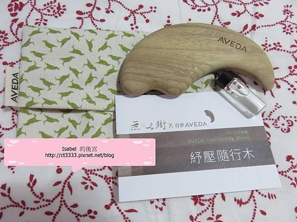 【AVEDA】2015 生日禮