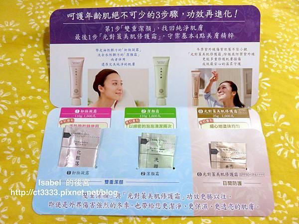 【朵茉麗蔻】(升級版)光對策美肌修護霜