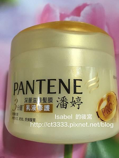 【潘婷】乳液修護深層滋潤髮膜