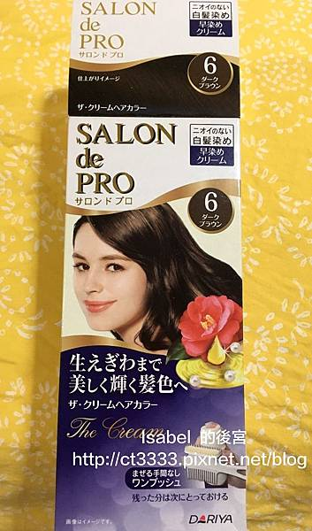 【DARIYA】沙龍級白髮專用快速染髮霜