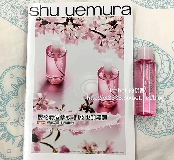(植村秀)櫻花萃釀淨透潔顏油