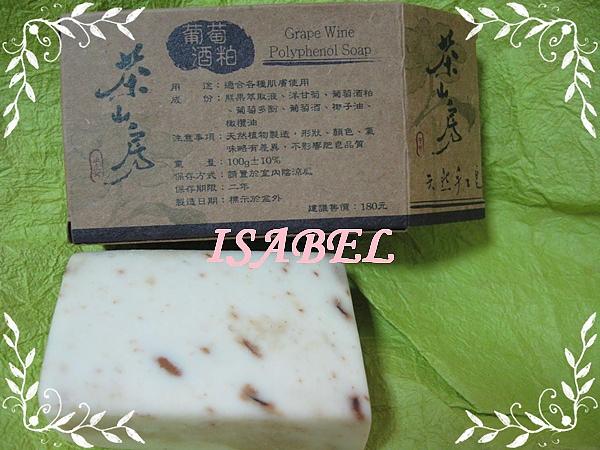 茶山房葡萄酒粕皂