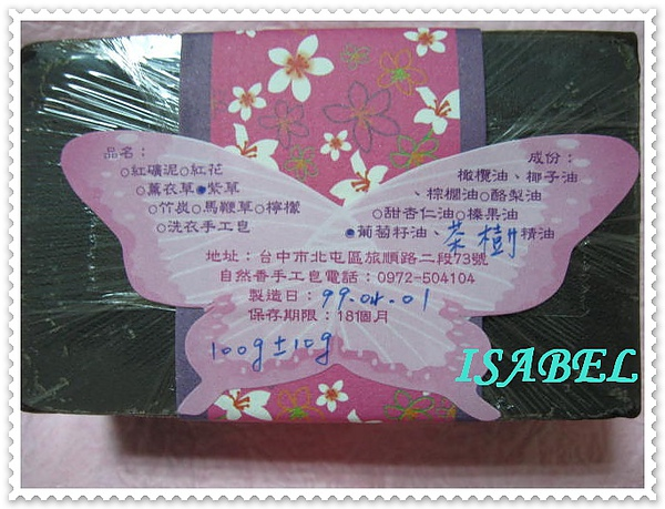 自然香的紫草手工皂