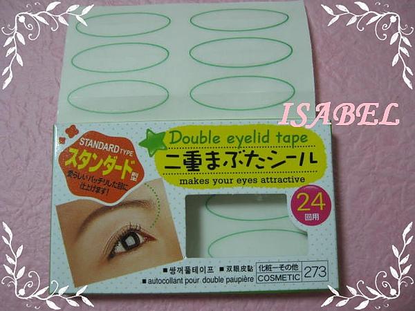 (大創)雙眼皮貼